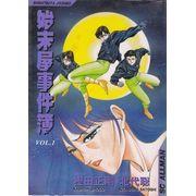 Shimatsuya-Jikenbo---01-ao---10