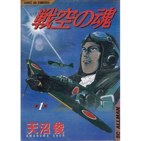 Senkuu-no-Tamashi---01-ao---12