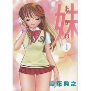 Imouto---Akane---01-ao---14-