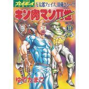 Kinnikuman-II-Sei---11-ao---29