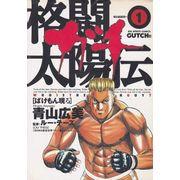 Kakutou-Tayouden-Gutch---01-ao---12