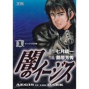 Yami-no-Aegis---01-ao---28