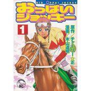 Oppai-Jockey---01-ao---11