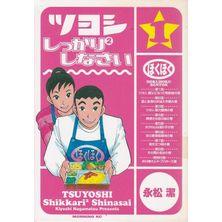 Tsuyoshi-Shikkari²-Shinasai---01-ao---06