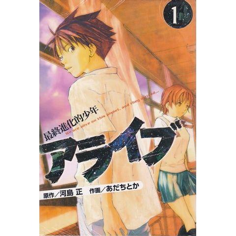 Alive--Saishuu-Shinkateki-Shounen---01-ao---15