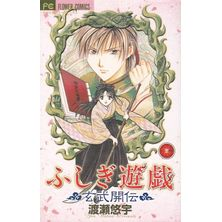 Fushigi-Yuugi---Genbu-Kaiden---01-ao---09