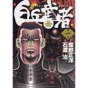 Hakuhei-Musha---01-ao---12