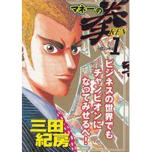 Money-no-Ken---01-ao---09