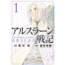 Arslan-Senki---01-ao---03-