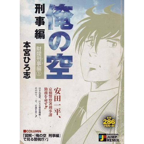 Ore-no-Sora---Keiji-Hen---01-ao---06