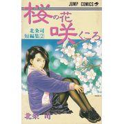 Sakura-no-Hana-Sakukoro-