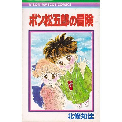 Bon-Matsugorou-no-Bouken-