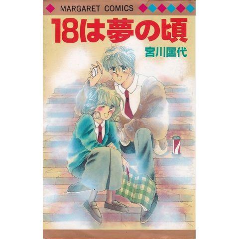 18-wa-Yume-no-Koro-