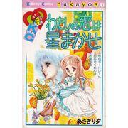 Watashi-no-Koi-wa-Hoshi-Makase-