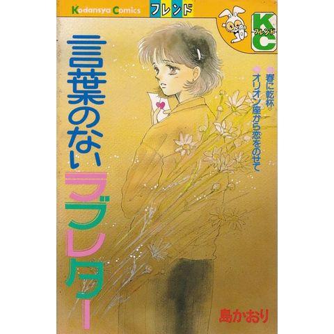 Kotoba-no-Nai-Love-Letter-