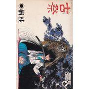 Inishie-Matsuri-