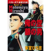 Ore-no-Sora---Gin-no-Otoko--BEST-OF-MOTOMIYA-HIROSHI-