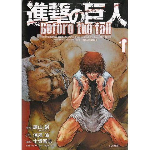 Shingeki-no-Kyojin---Before-the-fall---01