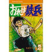 Ore-wa-Teppei---08