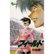 Ore-tachi-no-Field---04