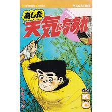 Ashita-Tenki-ni-Naare---44