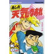 Ashita-Tenki-ni-Naare---51
