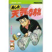 Ashita-Tenki-ni-Naare---52