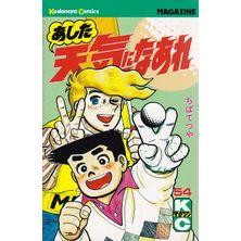 Ashita-Tenki-ni-Naare---54
