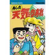 Ashita-Tenki-ni-Naare---55