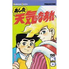 Ashita-Tenki-ni-Naare---56