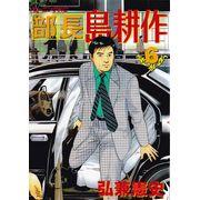 Buchou-Shima-Kousaku---06