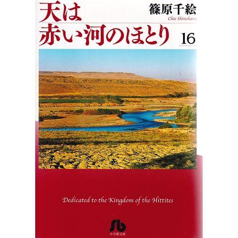 Sora-wa-Akai-Kawa-no-Hotori----16