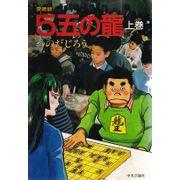 Go-Go-no-Ryuu---01