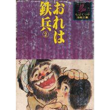 Ore-wa-Teppei---02