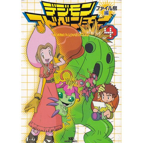 Digimon-Adventure-File-To-Hen--Anime-Comics----4