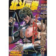 Hokuto-no-Ken--Tokuma-Favorite-Comics----01
