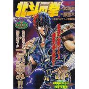 Hokuto-no-Ken--Tokuma-Favorite-Comics----02