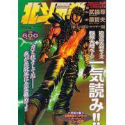 Hokuto-no-Ken--Tokuma-Favorite-Comics----05