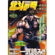 Hokuto-no-Ken--Tokuma-Favorite-Comics----06