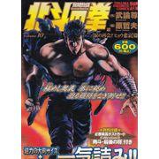 Hokuto-no-Ken--Tokuma-Favorite-Comics----10