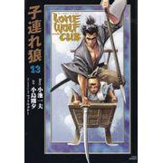 Kozure-Okami--King-Series-Deluxe----13