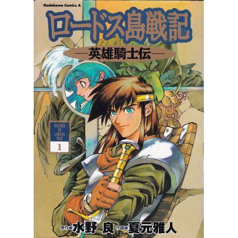 Lodoss-tou-Senki---Eiyuu-Kishi-Den---1
