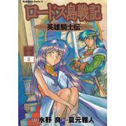 Lodoss-tou-Senki---Eiyuu-Kishi-Den---2