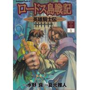 Lodoss-tou-Senki---Eiyuu-Kishi-Den---5