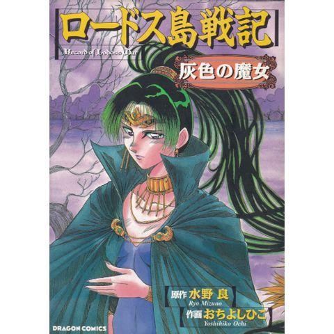 Lodoss-Tousenki-Honoo-no-Majin