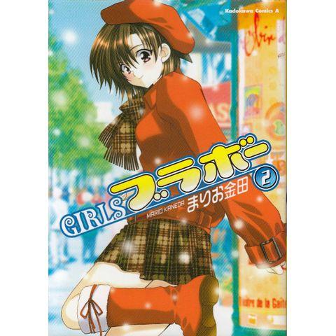 Girls-Bravo---01