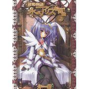 Kagihime-Monogatari---Eiky--Alice-Rondo---1