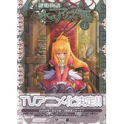 Kagihime-Monogatari---Eiky--Alice-Rondo---2