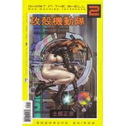 Ghost-in-the-Shell-2-Man-Machine-Interface---01