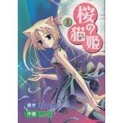 Sakura-no-Neko-Hime---3